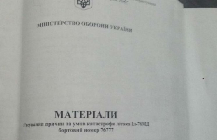 """""""Допрос Муженко"""" относительно крушения ИЛ-76 выложили в Интернет: в ВСУ знали о возможном теракте (ДОКУМЕНТЫ)"""