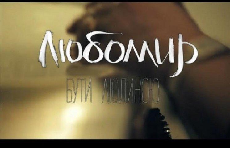 """""""5 канал"""" презентував першу серію документального фільму """"Любомир. Бути людиною"""""""