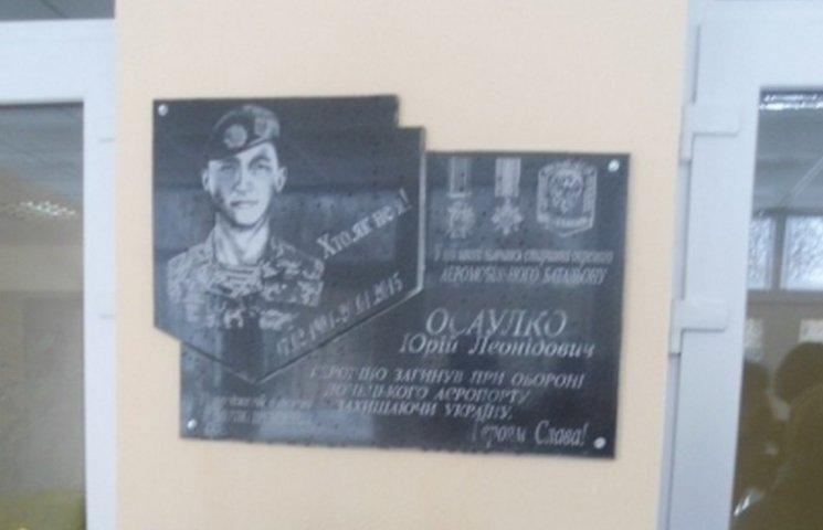 """На Козятинщині встановили меморіальну дошку """"кіборгу"""""""