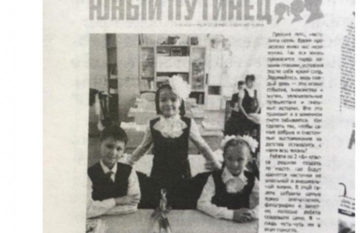 """Дебілізм зашкалює: На Росії школярі видають газету """"Юний путінєц"""""""