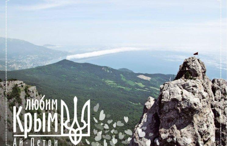 Кримська діаспора показала, як вона любить Україну