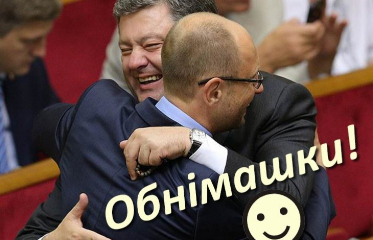 """""""Обнимашечки и целовашечки"""": Как украинские политики тискают друг друга"""