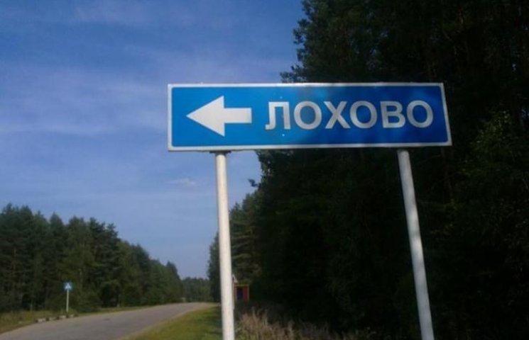 ТОП-13 найдебільніших назв населених пунктів