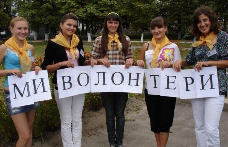 """Вінничан запрошують """"волонтерити"""" в Європі"""