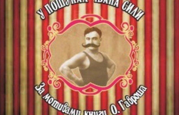 В Ужгороді презентують фільм про найсильнішого у світі закарпатця