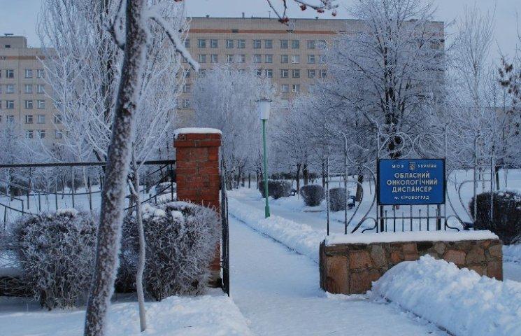Кіровоградський онкодиспансер закуповує…