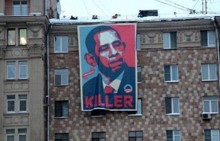 """В Москве напротив посольства США вывесили плакат с надписью """"Обама - убийца"""""""