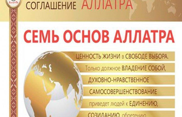 "АллатРа: В Україні під носом СБУ росте секта ""Русского мира"""