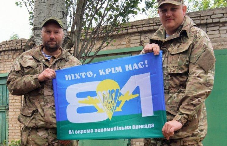 Легендарні частини нашої Армії: 81-а Дружківська окрема аеромобільна бригада