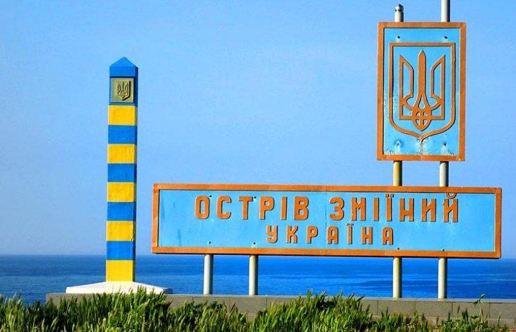 Чому Україна не зможе захистити острів Зміїний