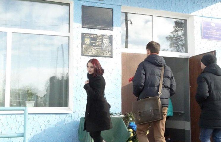 У школі загиблого рік тому в АТО сумчанина встановили меморіальну дошку
