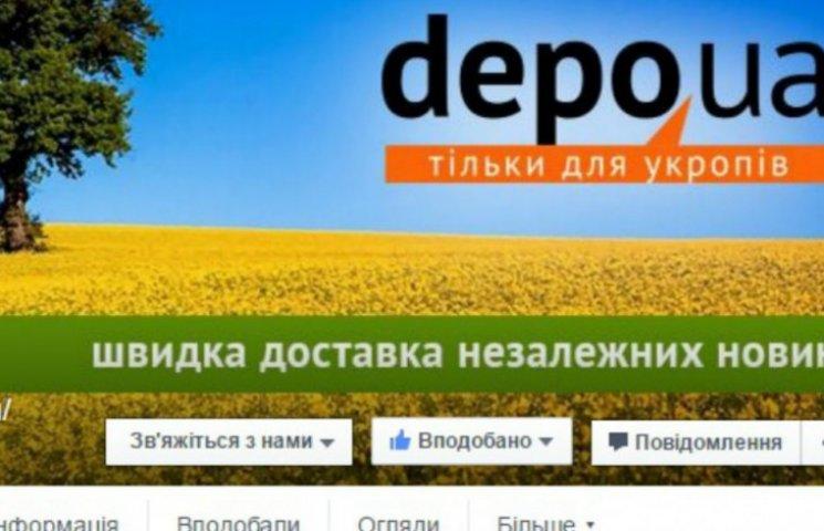 """На сторінку Depo.ua підписалися 20 тис. користувачів """"Фейсбуку"""""""