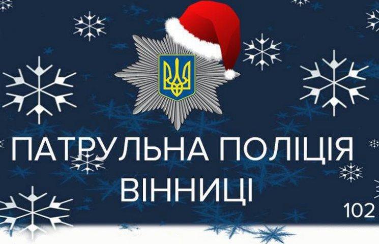"""Вінничани здивували патрульних кількістю """"святкових"""" п"""