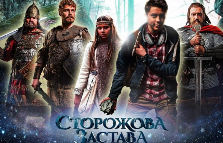 """Вышел первый трейлер украинского фэнтези """"Сторожевая застава"""""""