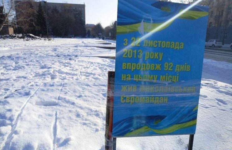 У Миколаєві причепили феєрверки на табличці Майдану