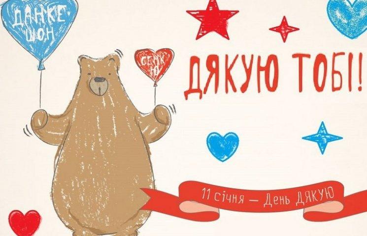 """Вінничан запрошують на акцію """"Дякую тобі!"""""""
