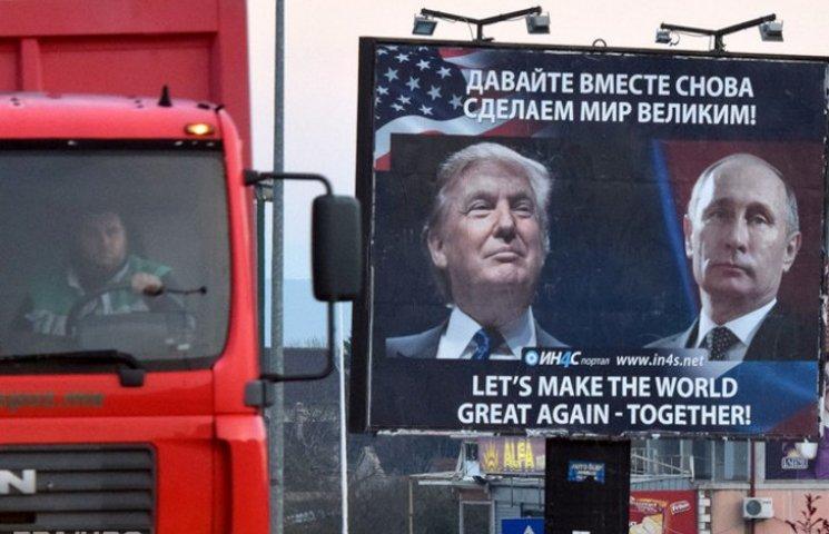 Чому компромат на Трампа зіграє проти Путіна