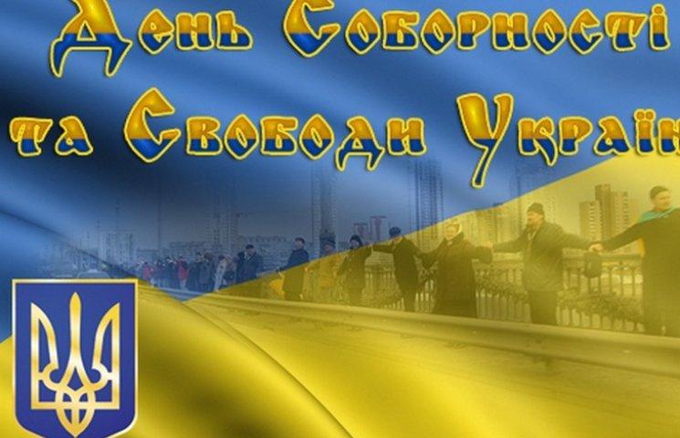 У Миколаєві відбудеться святкова акція до Дня Соборності України