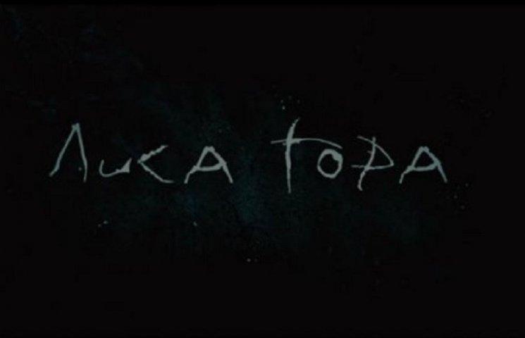 """Вийшов перший трейлер українського фільму жахів """"Лиса Гора"""""""