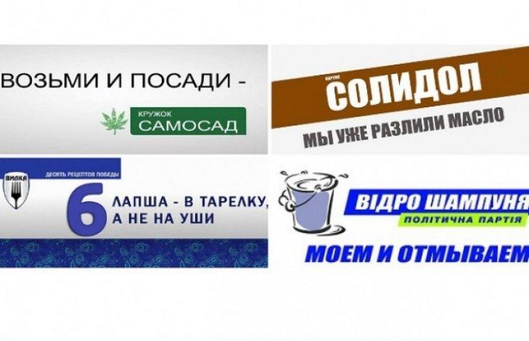 Активіст з Дніпра у соцмережах тролить політичні партії