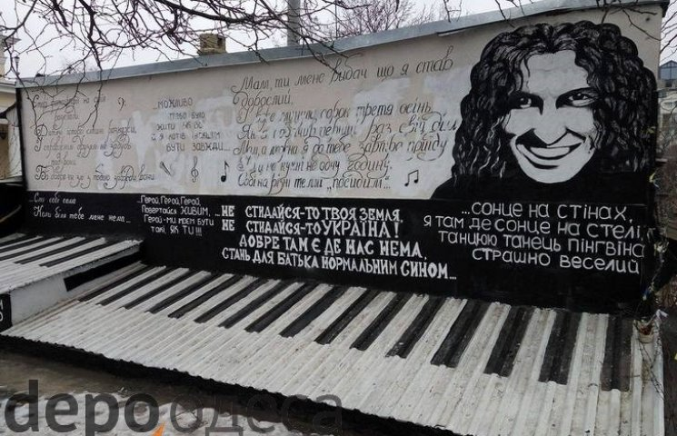 """В Одесі активісти відновили """"стіну Скрябіна"""" (ФОТО)"""