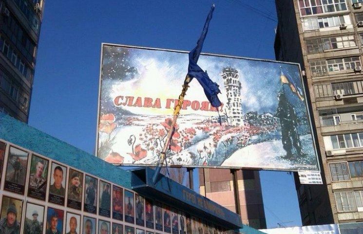 У Кривому Розі вдруге підпалили прапор на меморіалі атовцям