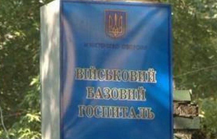 """У Дніпрі військовий госпіталь може """"віджати"""" банк із Казахстану"""