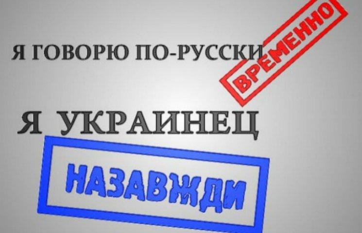Як російськомовні патріоти України ставл…