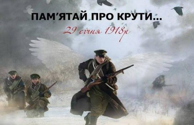 В Одесі відбудеться урочиста хода пам'яті Героїв Крут
