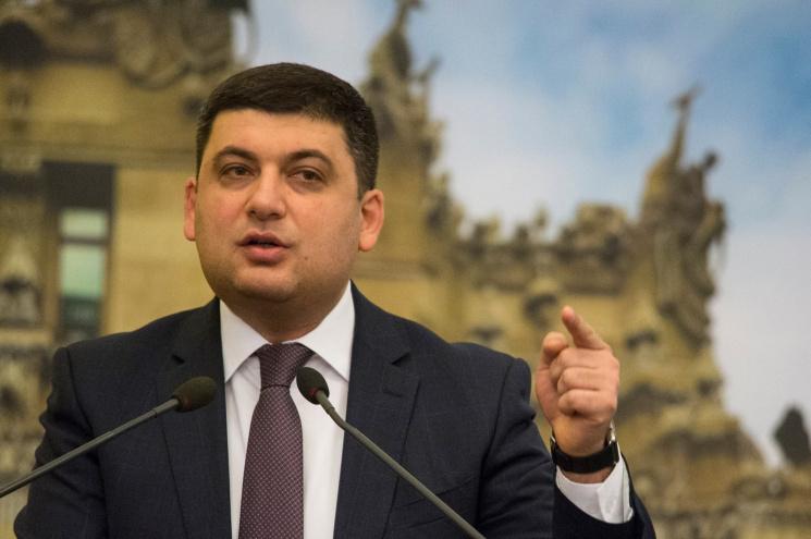 Гройсман закликав українців звертатись з проблемами до нього