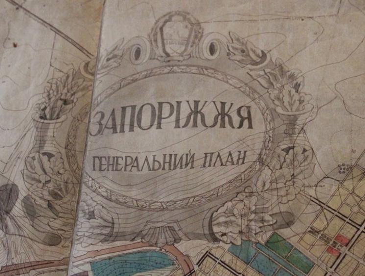 Генплан-1949: Яким бачили Запоріжжя сталінські архітектори