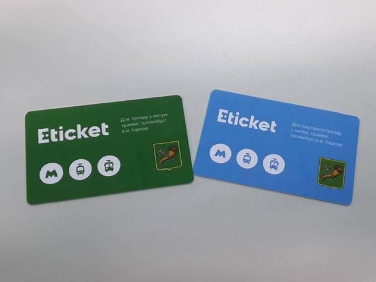Харків'янин вигадав систему знижок для єдиного квитка