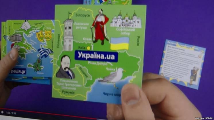 Україна попросить Британію виправити дитячу гру з анексованим Кримом (ФОТО)