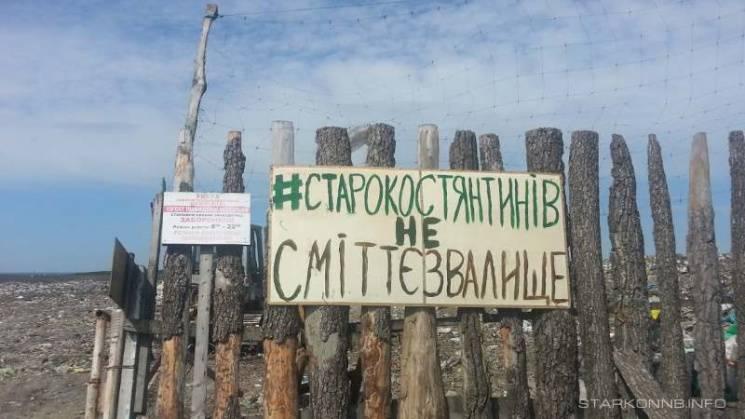 """Прокурори розбираються зі """"сміттєвими львівськими"""" обрудками в Старокостянтинові"""