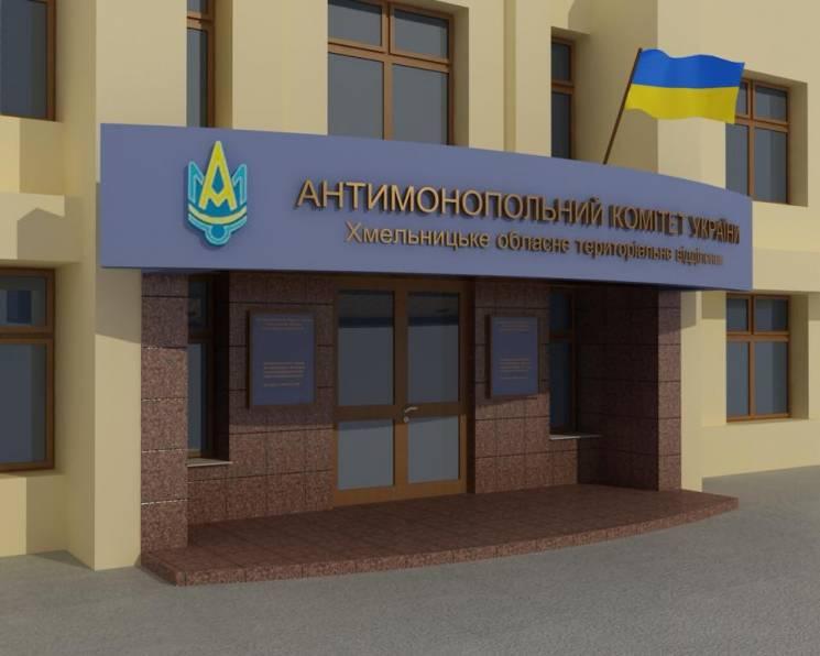 Порушники антимонопольного законодавства на Хмельниччині сплатили майже два млн грн штрафів