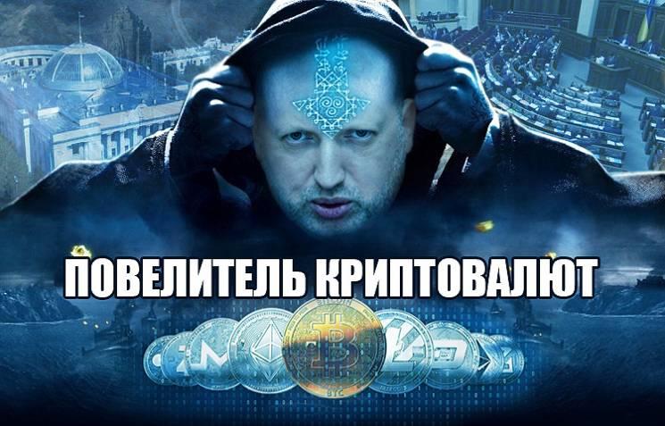 Кривавий пастор - приборкувач криптовалют (ФОТОЖАБИ)