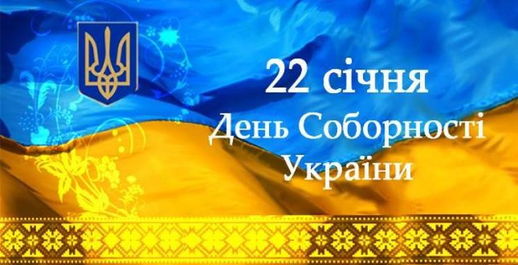 УКМДА розповіли, якстолиця святкуватиме День Соборності