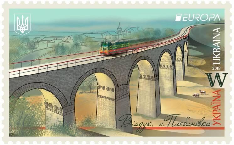 Марка з Теребовлянським мостом, що на Тернопільщині, посіла друге місце на європейському конкурсі