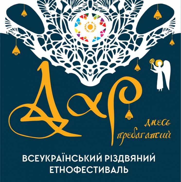 """У Хмельницькому відбудеться різдвяний етнофестиваль """"Дар днесь пребагатий"""""""