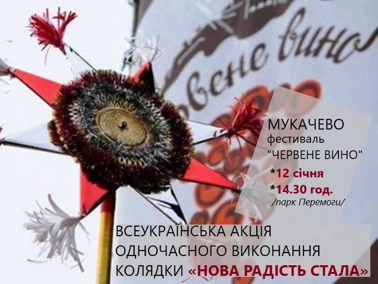 Мукачево приєднається до всеукраїнського…