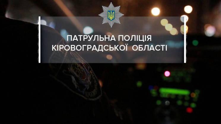"""Річні """"жнива"""" патрульної поліції Кропивниччини: 821 п'яний за кермом та 264 хуліганства"""