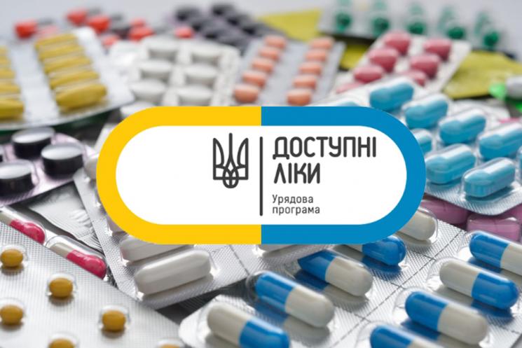 """Більше 300 тисяч жителів Хмельниччини скористалися """"Доступними ліками"""""""