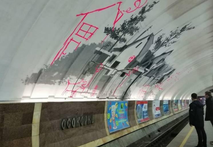 """Виявилося, що мурали на метро """"Осокорки"""" художники малювали безкоштовно"""