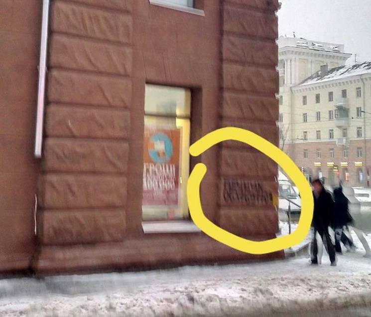 Легендарний пічник спаплюжив відремонтований фасад будівлі у Дніпрі (ФОТО)