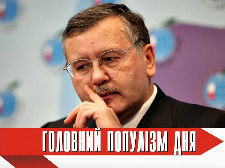 Головний популіст дня: Гриценко, який показав старі обличчя, з якими хоче збудувати нову країну