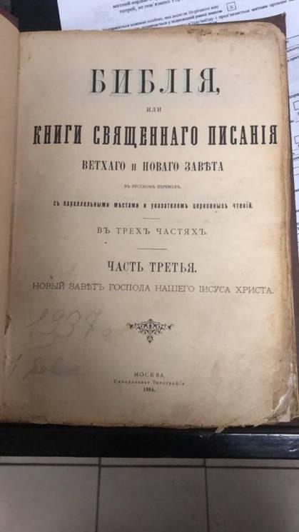 Мешканець Донеччини намагався вивезти на Росію старовинні екземпляри Біблії (ФОТО)