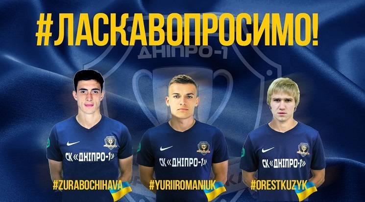 """""""Дніпро-1"""" представив трьох новачків (ФОТО)"""