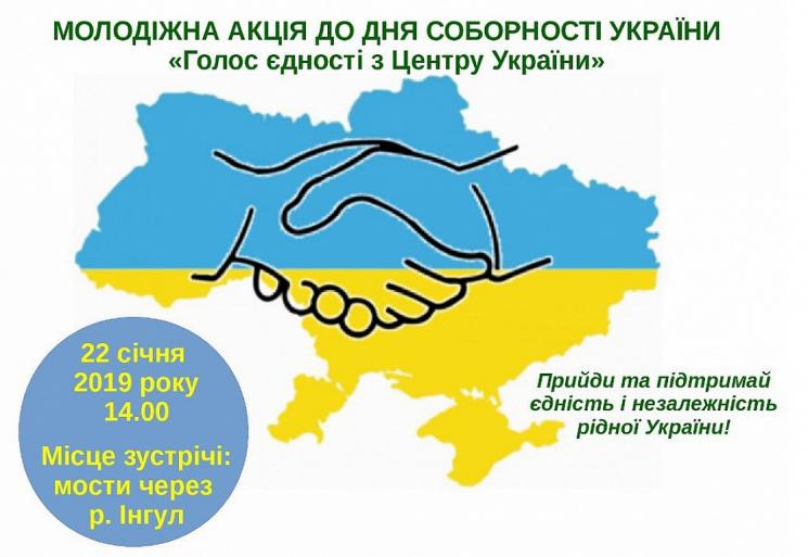 До Дня Соборності у Кропивницькому прове…