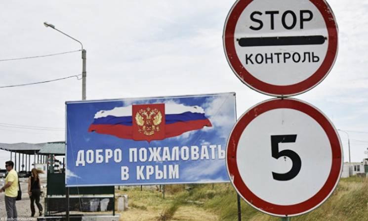 У ФСБ заявили про затримання чергового українця на в'їзді до Криму