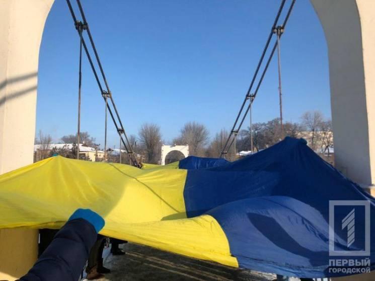 У Кривому Розі люди вийшли на вулиці з величезним прапором України (ФОТО)